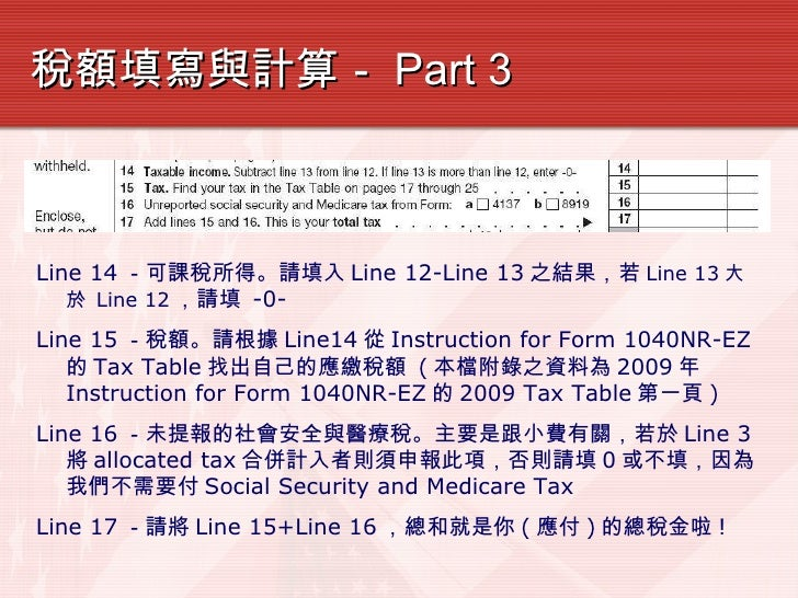 2009 wat tax return instruction