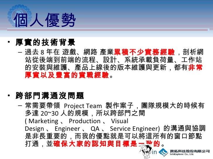 吳明展的履歷 My Resume 2009 Ppt