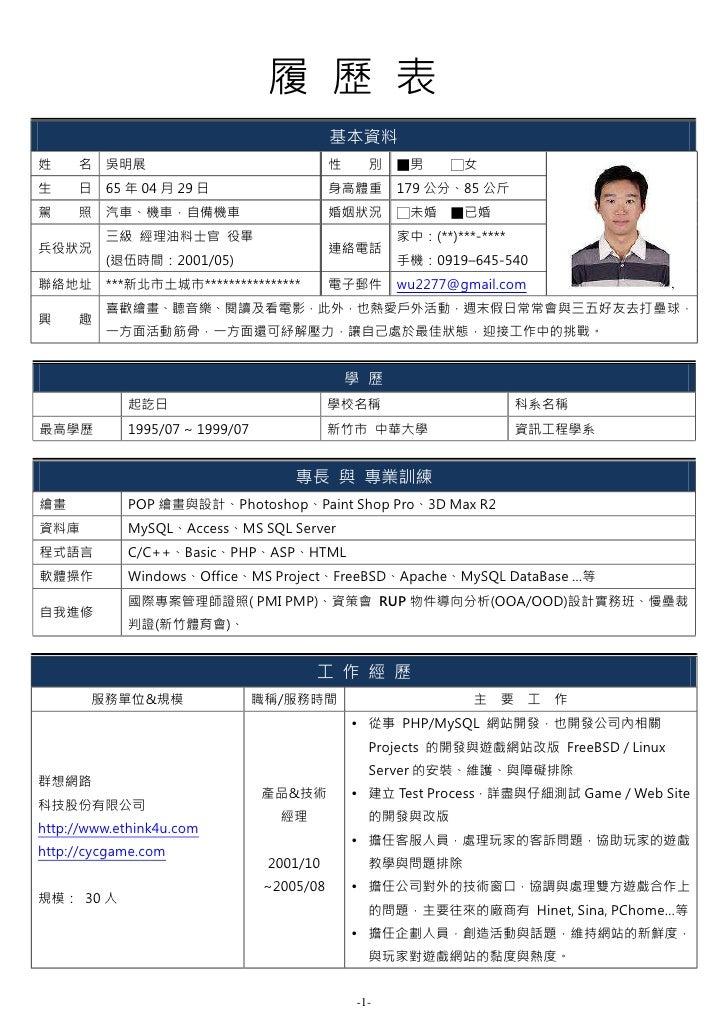 履歷 表 下載 簡易 版