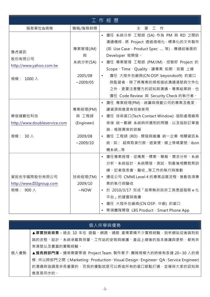 吳明展的履歷表 My Resume 2009 Pdf