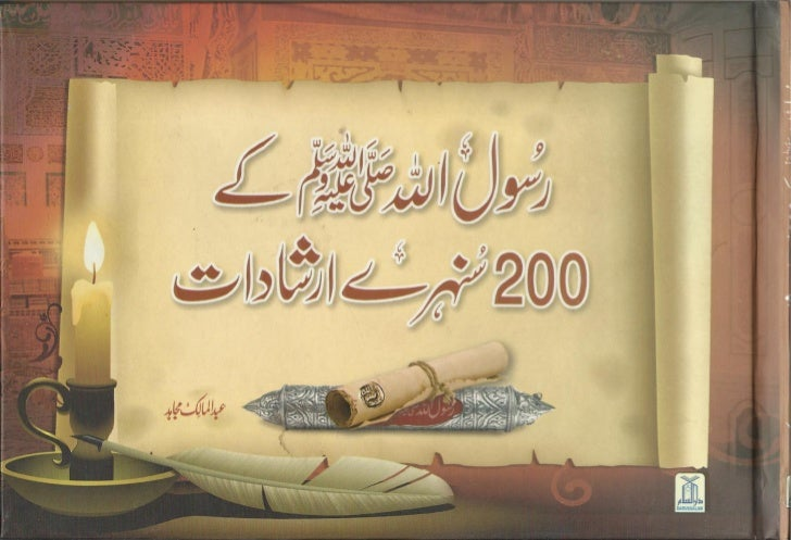 200 Golden Sayings of Prophet Muhammad PBUH