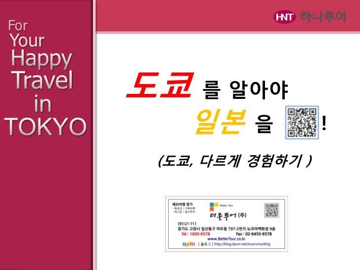 ForYour       도쿄 를 알아야           일본    을 판다!        (도쿄, 다르게 경험하기 )         일본지역본부 도쿄팀