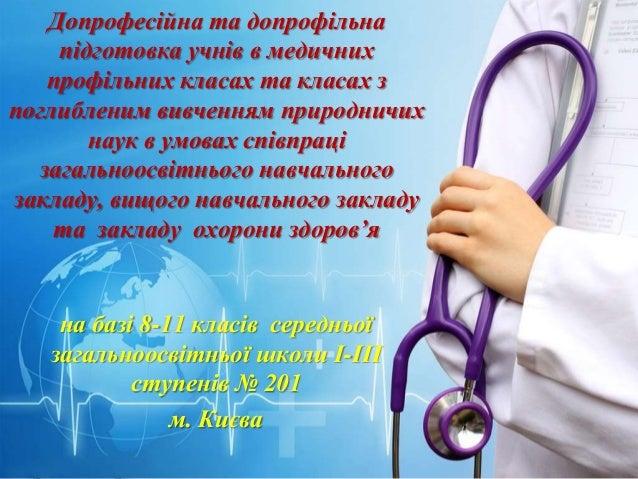 Допрофесійна та допрофільна підготовка учнів в медичних профільних класах та класах з поглибленим вивченням природничих на...