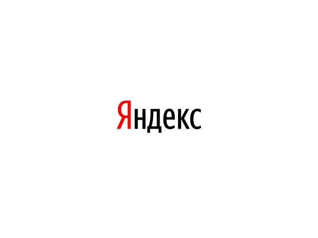 Александр Кошелев, PyCon Russia 2017 Ещё один поиск Яндекса