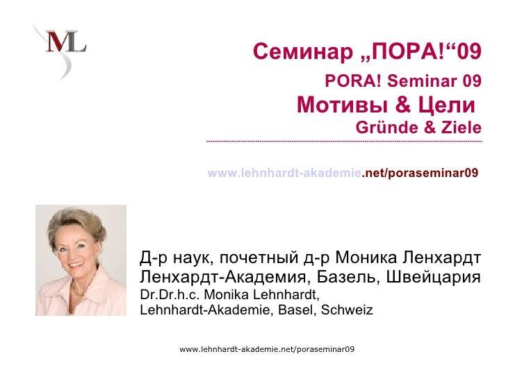 "Семинар ""ПОРА!""09   PORA! Seminar 09 Мотивы  & Цели  Gründe & Ziele ------------------------------------------------------..."