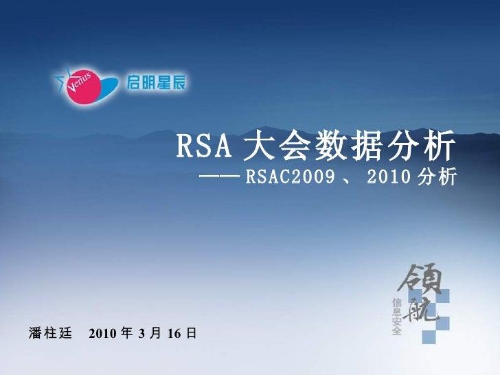 RSA 大会数据分析 —— RSAC2009 、 2010 分析 <ul><li>潘柱廷  2010 年 3 月 16 日 </li></ul>
