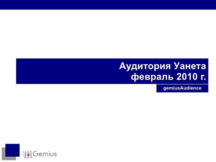 Аудитории интернета Украины в апреле 2010 г.Место Уанета среди европейских стран<br />gemiusAudience<br />Киев, май, 2010 ...