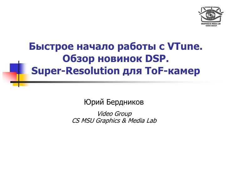 Быстрое начало работы с VTune.      Обзор новинок DSP. Super-Resolution для ToF-камер            Юрий Бердников           ...