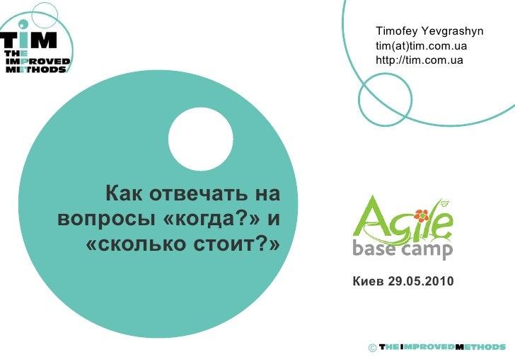 Как отвечать на вопросы «когда?» и «сколько стоит?» Киев  2 9.05.2010