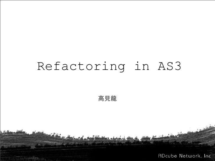 Refactoring in AS3