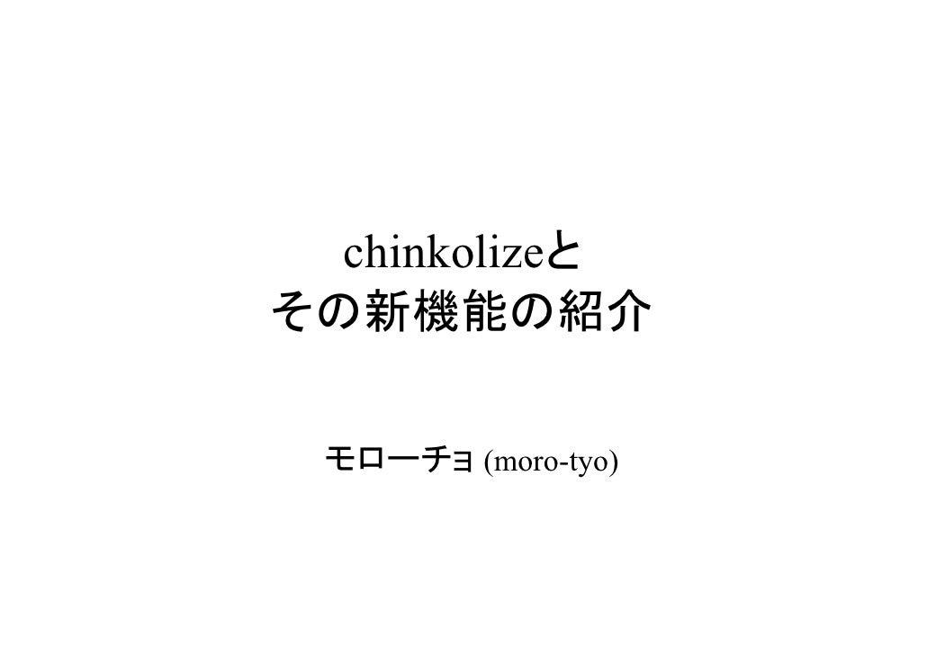 chinkolizeと その新機能の紹介   モローチョ (moro-tyo)