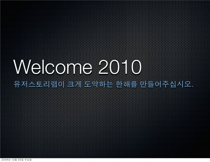 Welcome 2010                     .