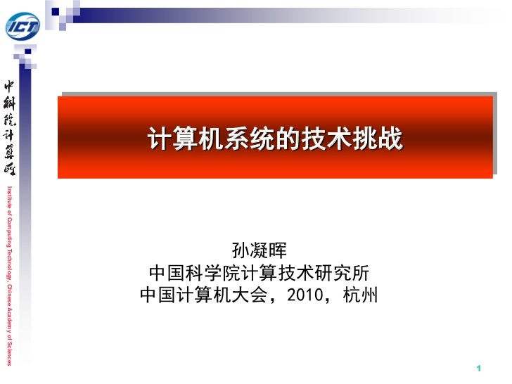 1计算机系统的技术挑战                               中国计算机大会,2010,杭州                                中国科学院计算技术研究所                     ...