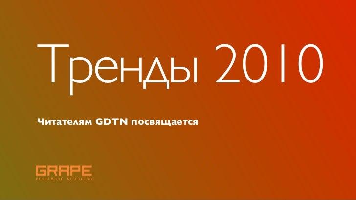 Тренды 2010 Читателям GDTN посвящается