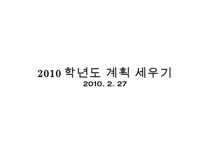 2010 학년도 계획 세우기 2010. 2. 27