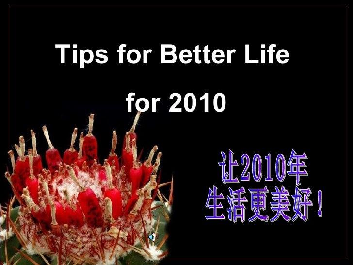 Tips for Better Life  for 2010 让2010年 生活更美好!