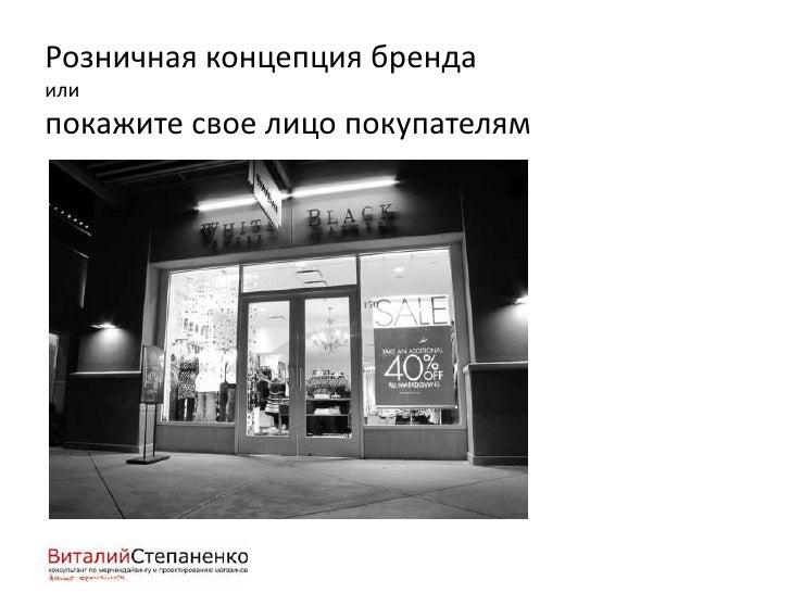 Розничная концепция брендаилипокажите свое лицо покупателям<br />