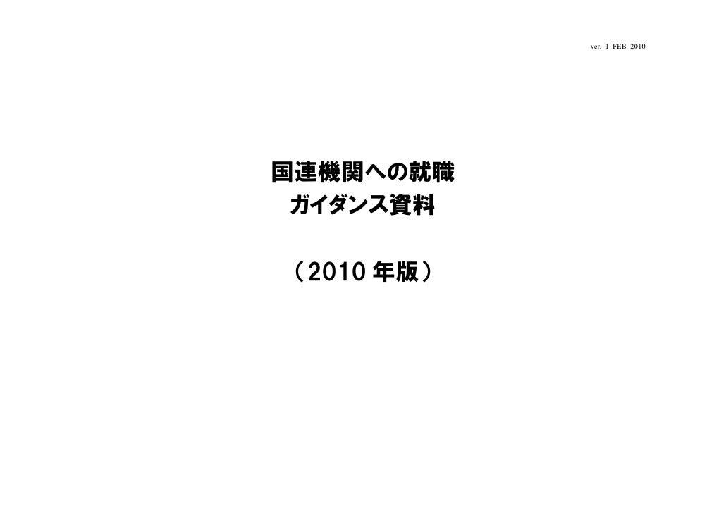 ver. 1 FEB 2010     国連機関への就職  ガイダンス資料   (2010 年版)