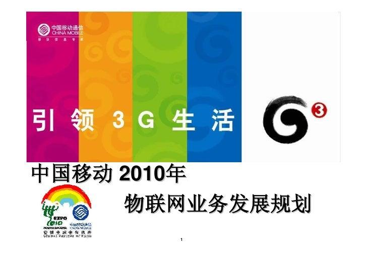 中国移动 2010年      物联网业务发展规划        1