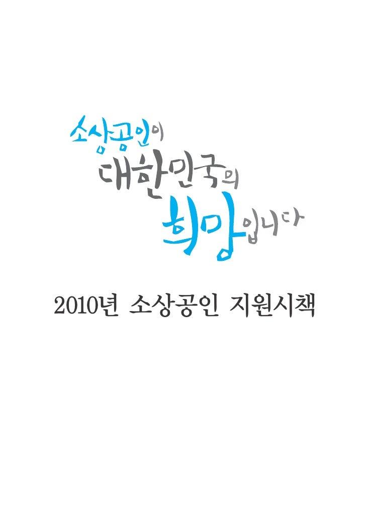 2010년 소상공인 지원시책