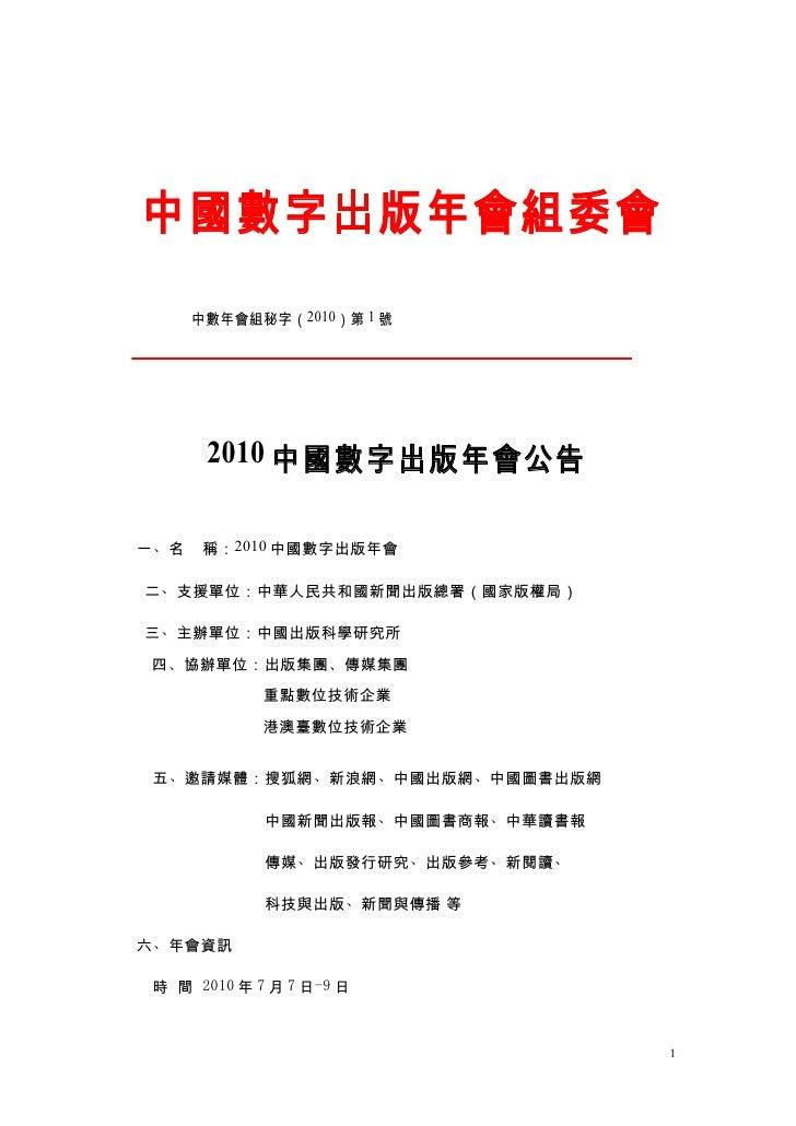 中國數字出版年會組委會       中數年會組秘字(2010)第 1 號            2010 中國數字出版年會公告  一、名   稱:2010 中國數字出版年會  二、支援單位:中華人民共和國新聞出版總署(國家版權局)  三、主辦單...