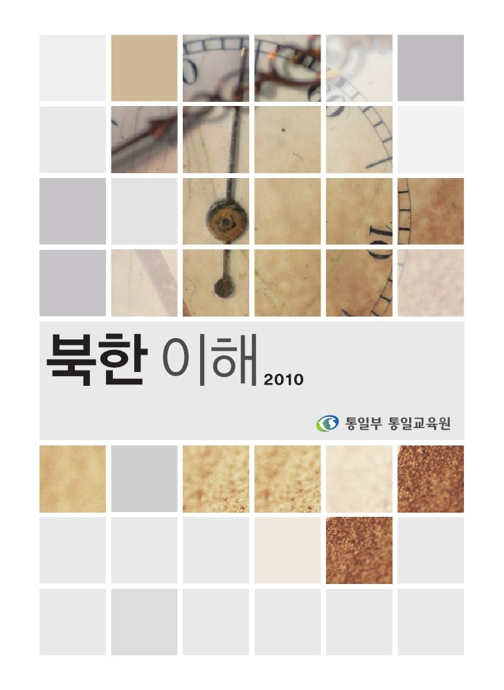 2010 북한 이해 - 통일부 간행물