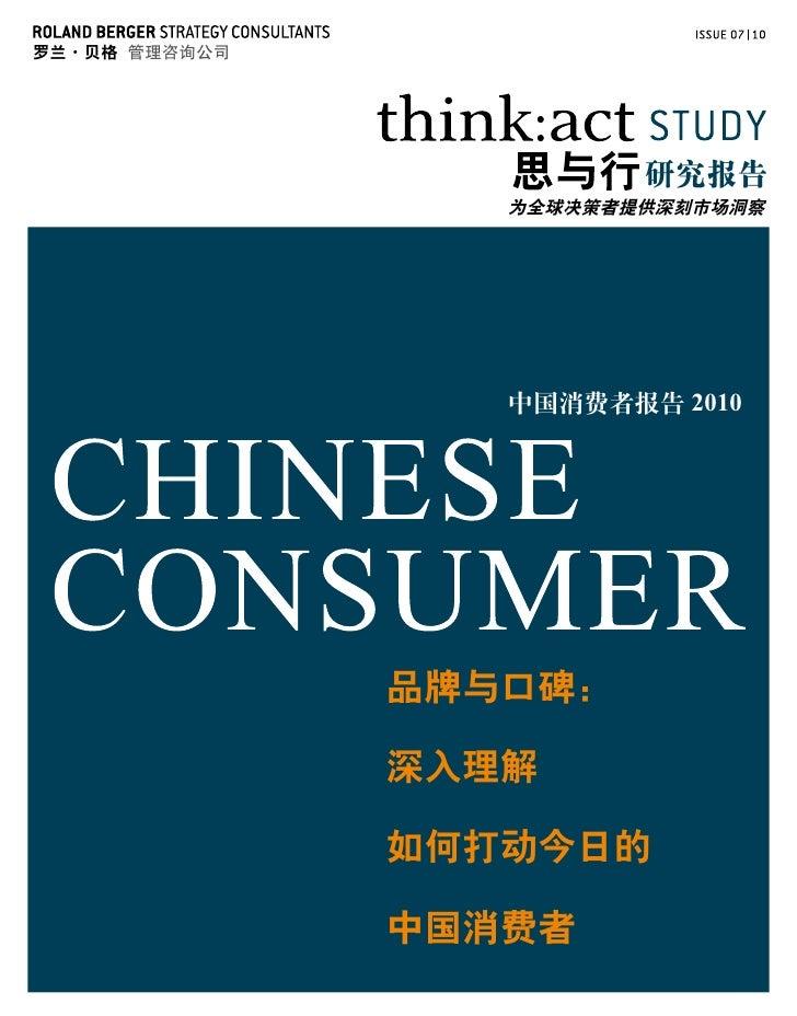 罗兰·贝格 管理咨询公司                              研究报告                   为全球决策者提供深刻市场洞察                       中国消费者报告 2010        ...