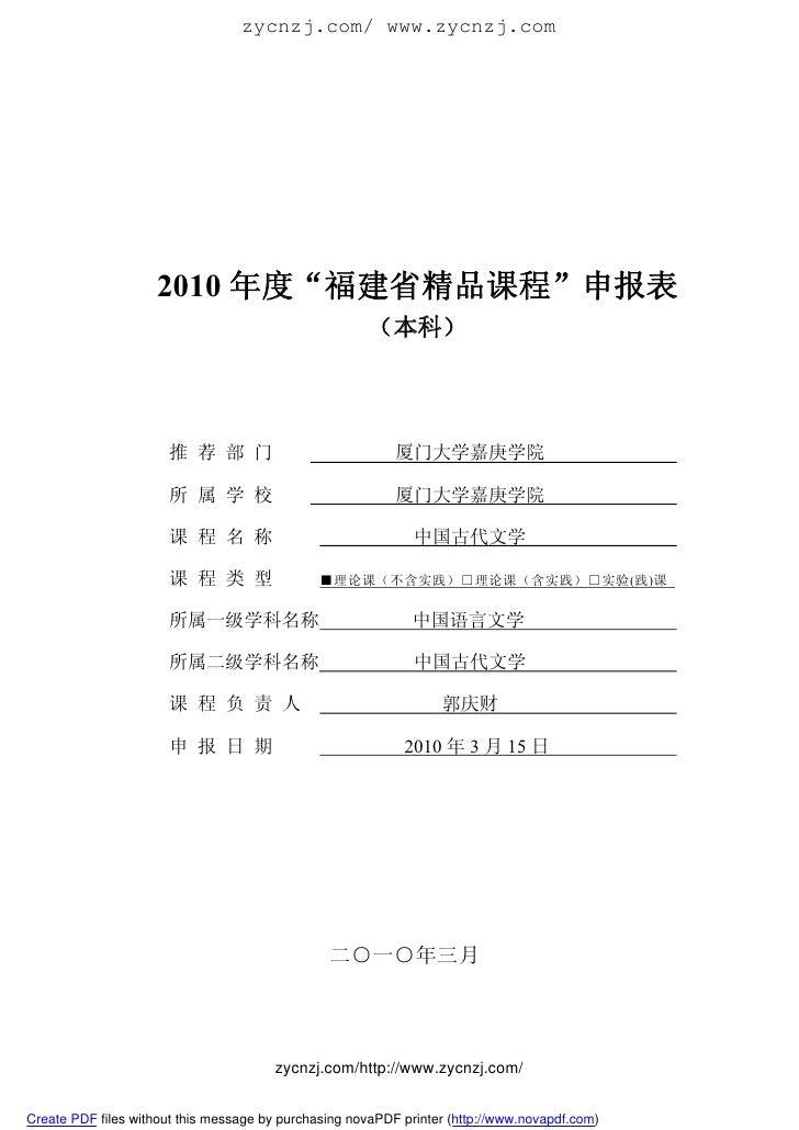 """zycnzj.com/ www.zycnzj.com                         2010 年度""""福建省精品课程""""申报表                                                    ..."""