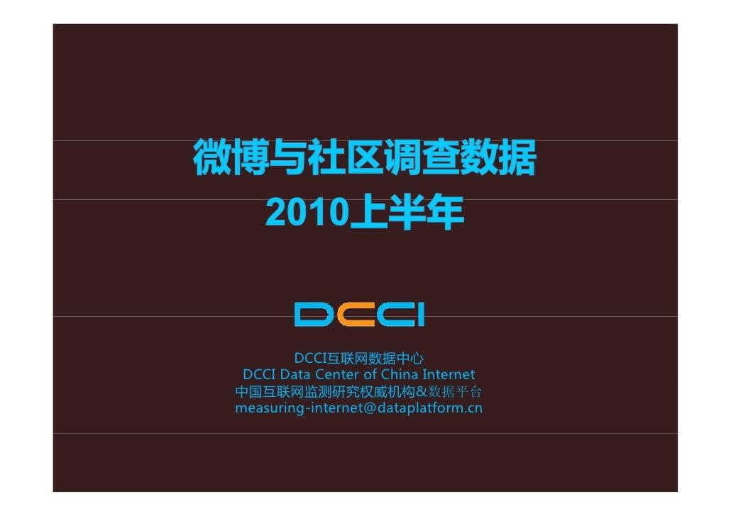 DCCI互联网数据中心  DCCI Data Center of China Internet 中国互联网监测研究权威机构&数据平台 measuring-internet@dataplatform.cn