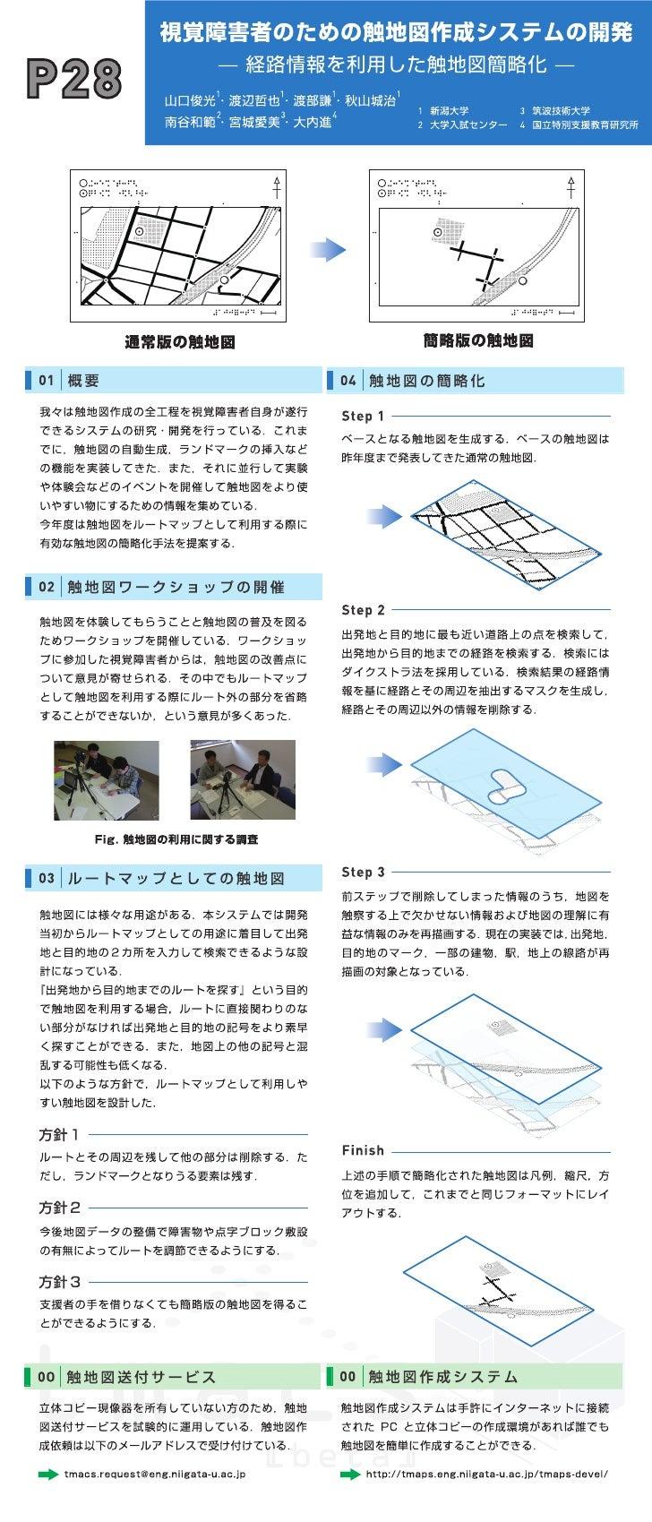 視覚障害者のための触地図作成システムの開発—経路情報を利用した触地図簡略化—