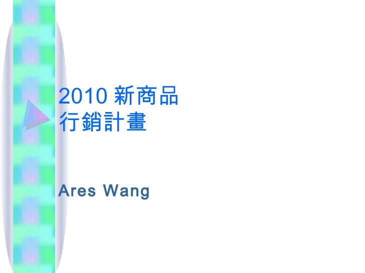 2010 新商品 行銷計畫 Ares Wang