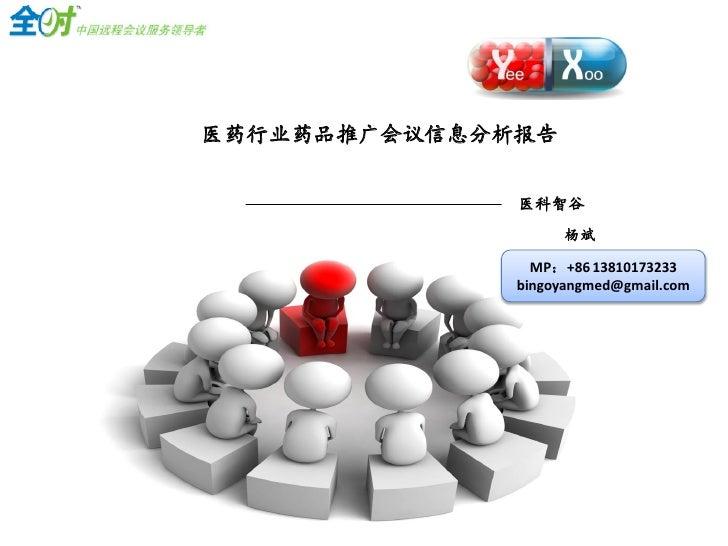 医药行业药品推广会议信息分析报告                 医科智谷                     杨斌                  MP:+86 13810173233               bingoyangme...