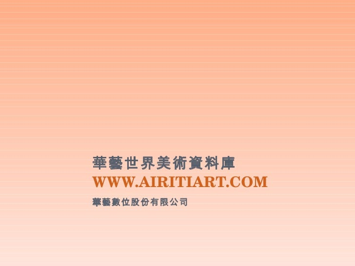 華藝世界美術資料庫 WWW.AIRITIART.COM   華藝數位股份有限公司