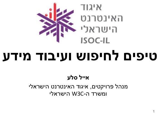 1 מידע ועיבוד לחיפוש טיפים סלע אייל פרויקטים מנהל,הישראלי האינטרנט איגוד ה ומשרד-W3Cהישראלי