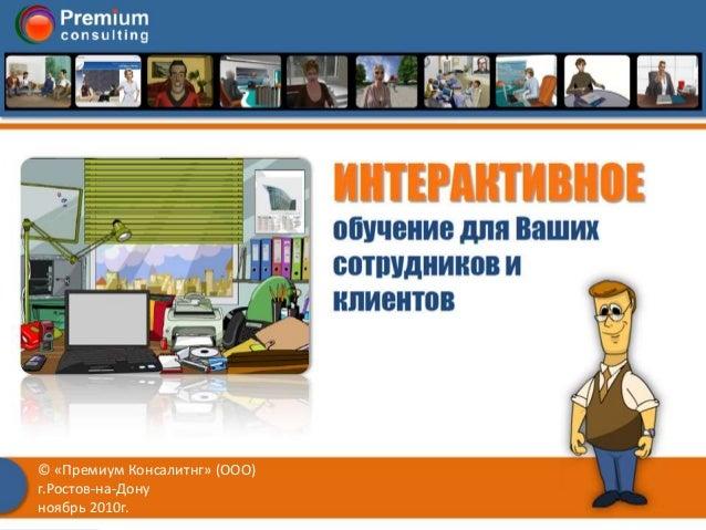 © «Премиум Консалитнг» (ООО) г.Ростов-на-Дону ноябрь 2010г.