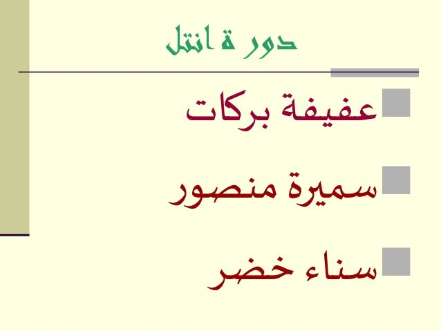 انتلة دور بركات عفيفة رمنصو سميرة خضر سناء