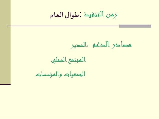 التنفيذزمن:العام طوال الدعممصادر:المدير المحليالمجتمع والمؤسسات الجمعيات