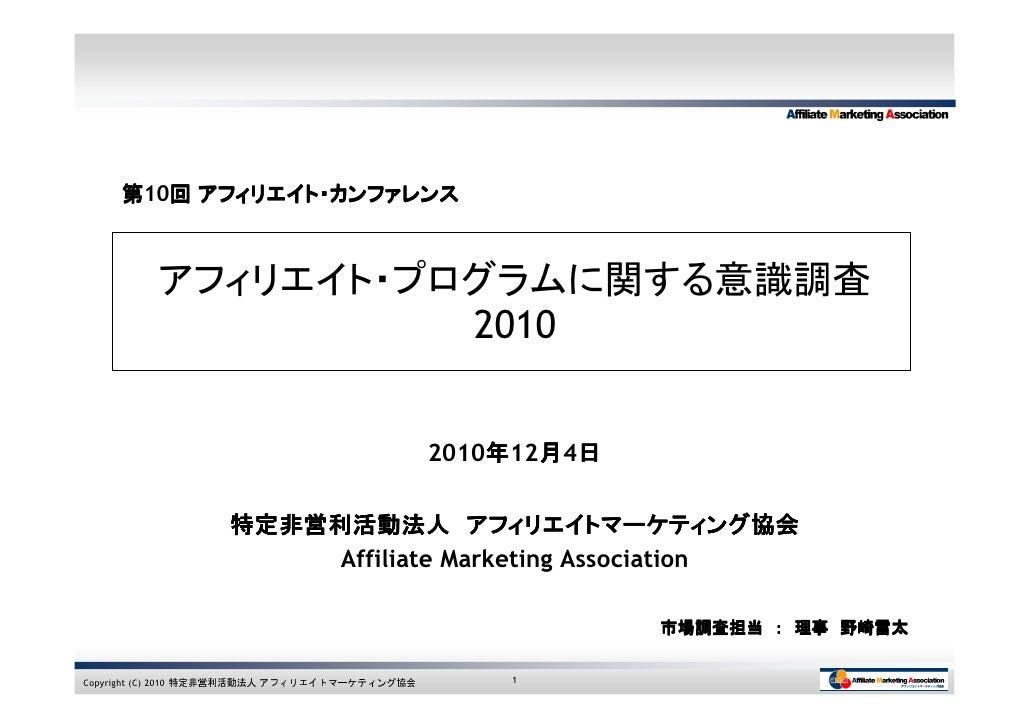 『アフィリエイト・プログラムに関する意識調査2010』 ama 理事 野崎雷太