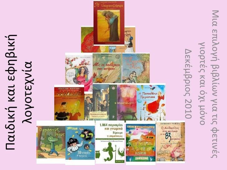 Παιδική και εφηβική λογοτεχνία Μια επιλογή βιβλίων για τις φετινές γιορτές και όχι μόνο Δεκέμβριος 2010