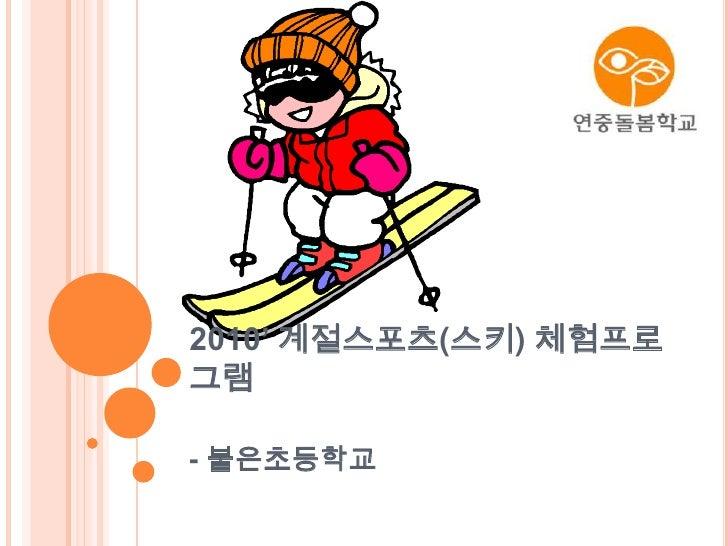 2010' 계절스포츠(스키) 체험프로그램<br />- 불은초등학교<br />