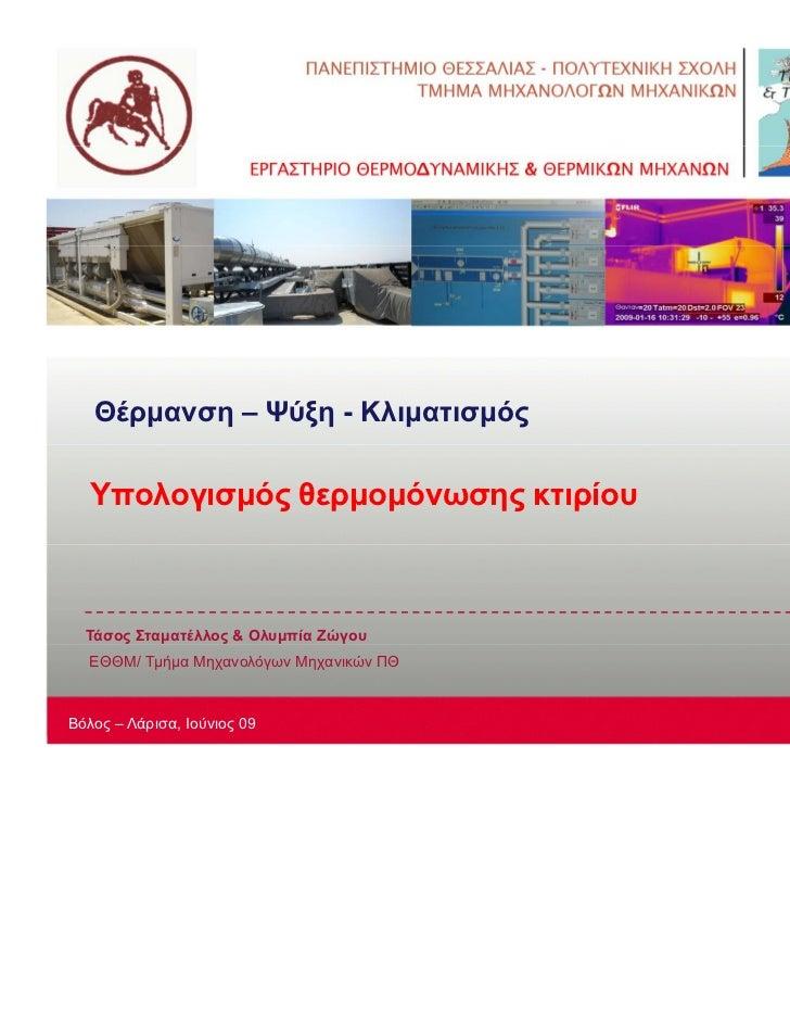 Θέρμανση – Ψύξη - Κλιματισμός   Υπολογισμός θερμομόνωσης κτιρίου  Τάσος Σταματέλλος & Ολυμπία Ζώγου      ς           ς  ΕΘ...