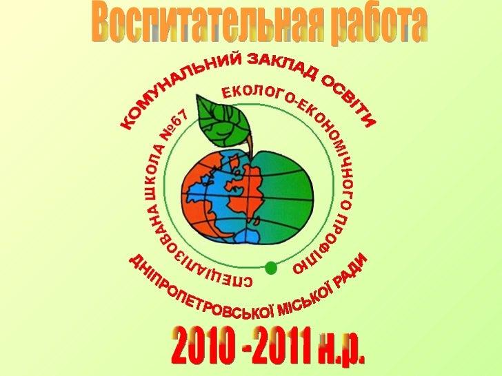 2010 -2011 н.р. Воспитательная работа