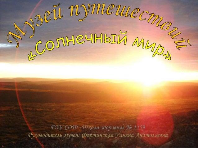 ГОУ СОШ «Школа здоровья» № 1159 Руководитель музея: Фортинская Ульяна Анатольевна