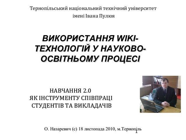 1 О. Назаревич (с) 18 листопада 2010, м.ТернопільО. Назаревич (с) 18 листопада 2010, м.Тернопіль НАВЧАННЯ 2.0НАВЧАННЯ 2.0 ...