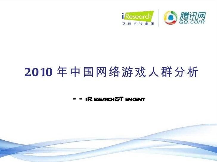 腾讯艾瑞2010年中国网络游戏人群分析报告