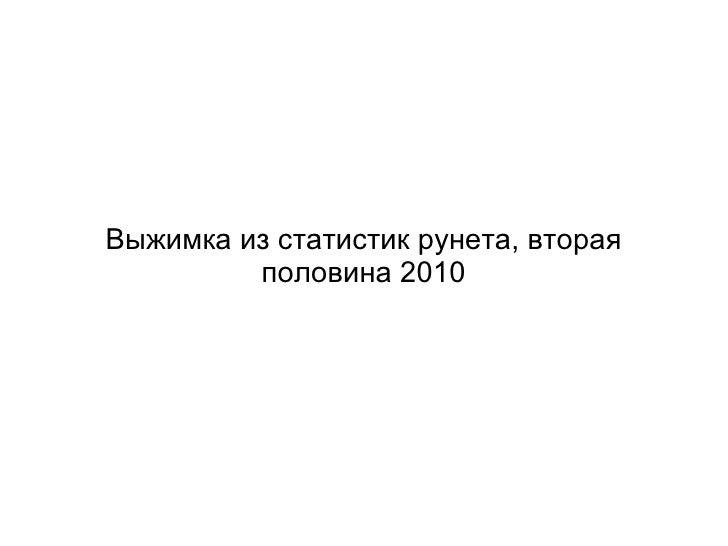 Выжимка из статистик рунета, вторая половина 2010