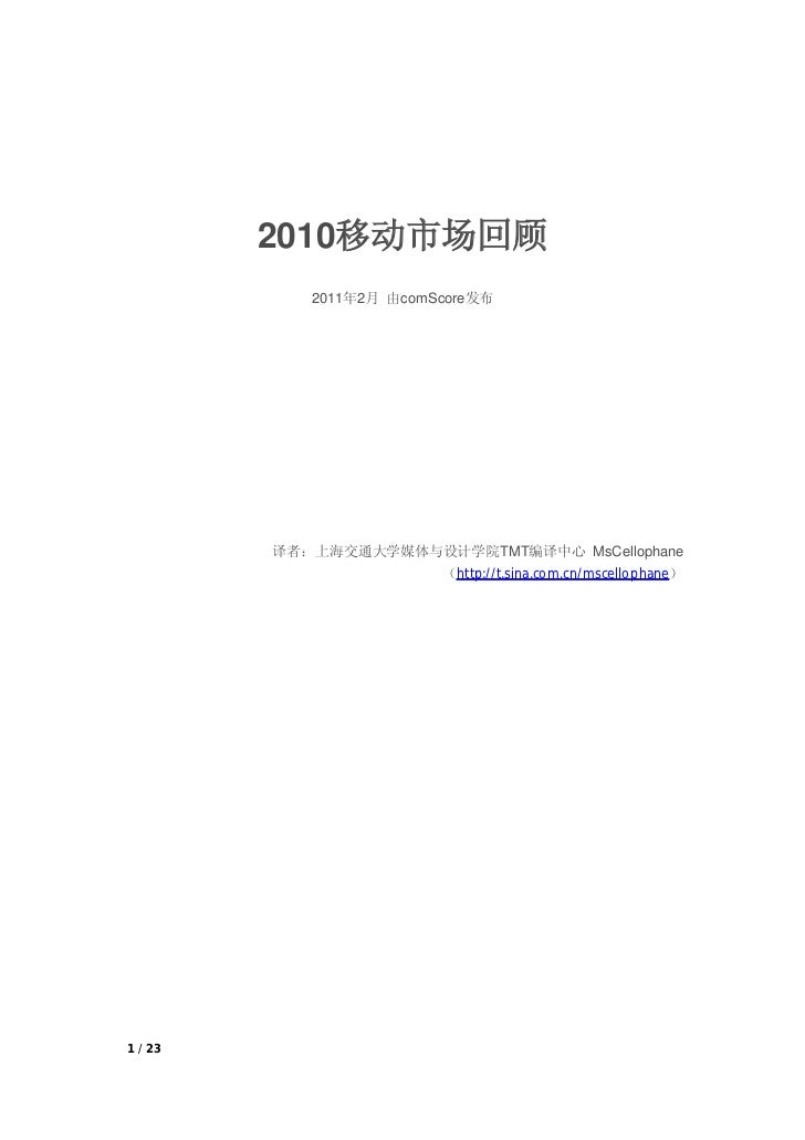 2010移动市场回顾            2011年2月 由comScore发布         译者:上海交通大学媒体与设计学院TMT编译中心 MsCellophane                         (http://t.s...