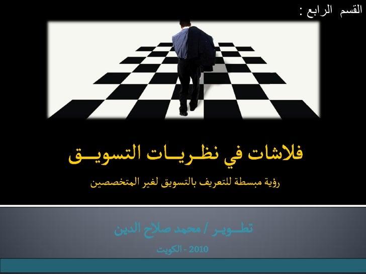 القسم الرابع :تطـ ـ ـ ــويـ ــر / محمد صالح الدين          0102 - الكويت