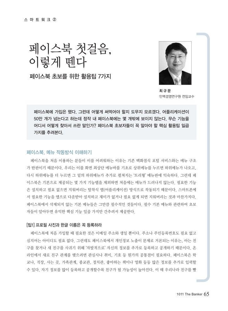 스 마 트 워 크 ② 페이스북 첫걸음, 이렇게 뗀다 페이스북 초보를 위한 활용팁 7가지                                              최규문                         ...
