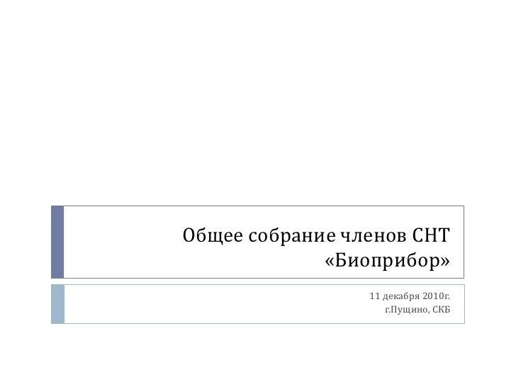 Общее собрание членов СНТ «Биоприбор»<br />11 декабря 2010г.<br />г.Пущино, СКБ<br />